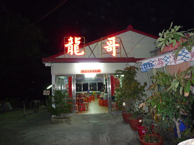 柴山自然公園