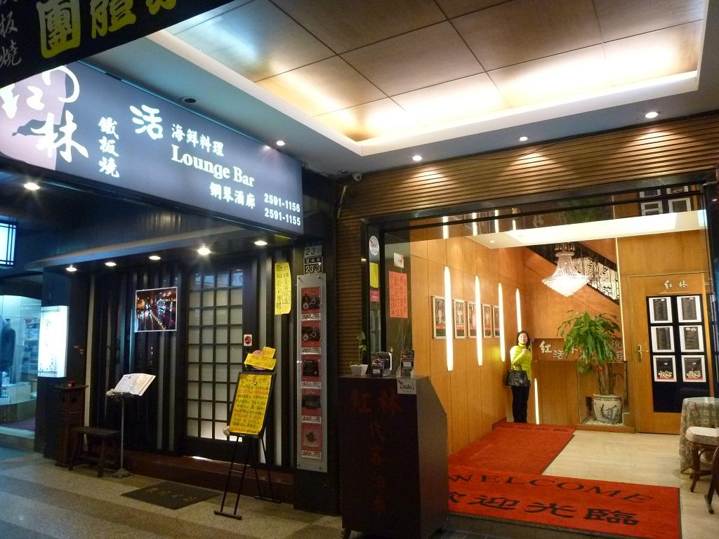 紅林|鉄板焼き&Piano-Bar:台北
