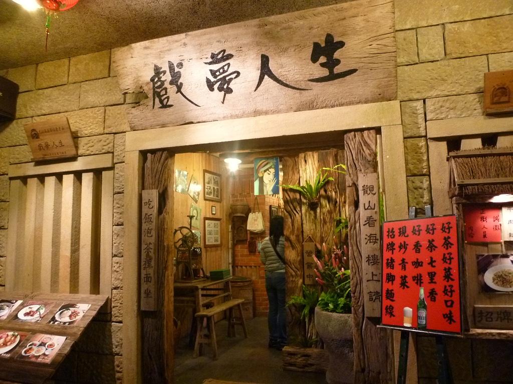 茶飯館・茶芸館 「戯夢人生」