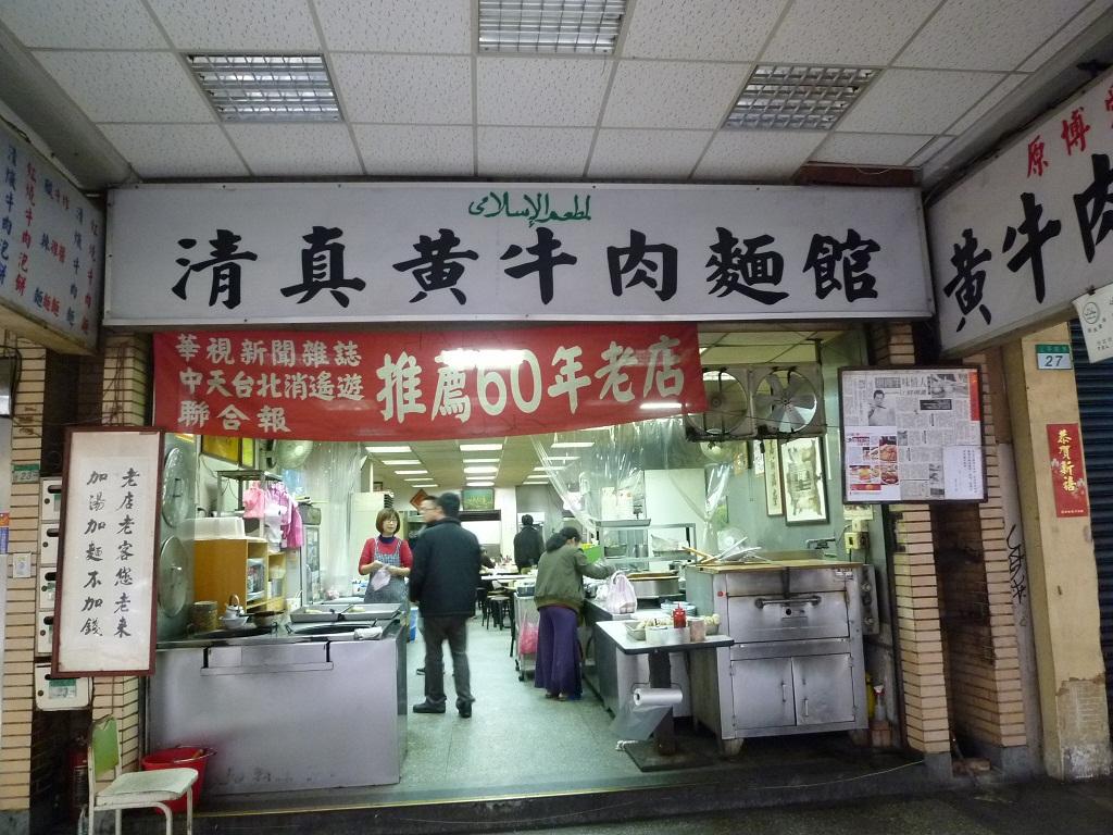 牛肉麺「清真黄牛肉麺館」