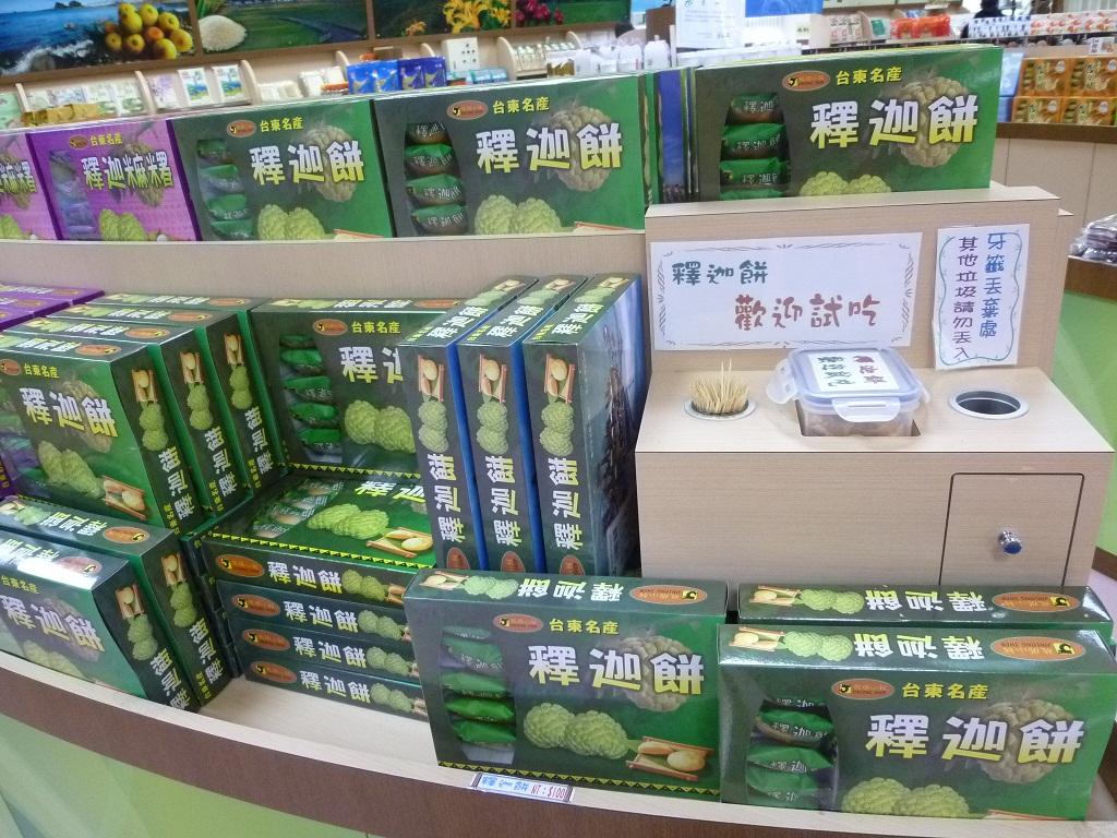 台東の釈迦餅