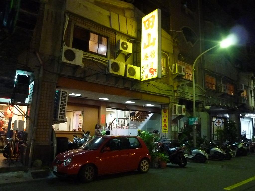 高雄名店 田山餐館