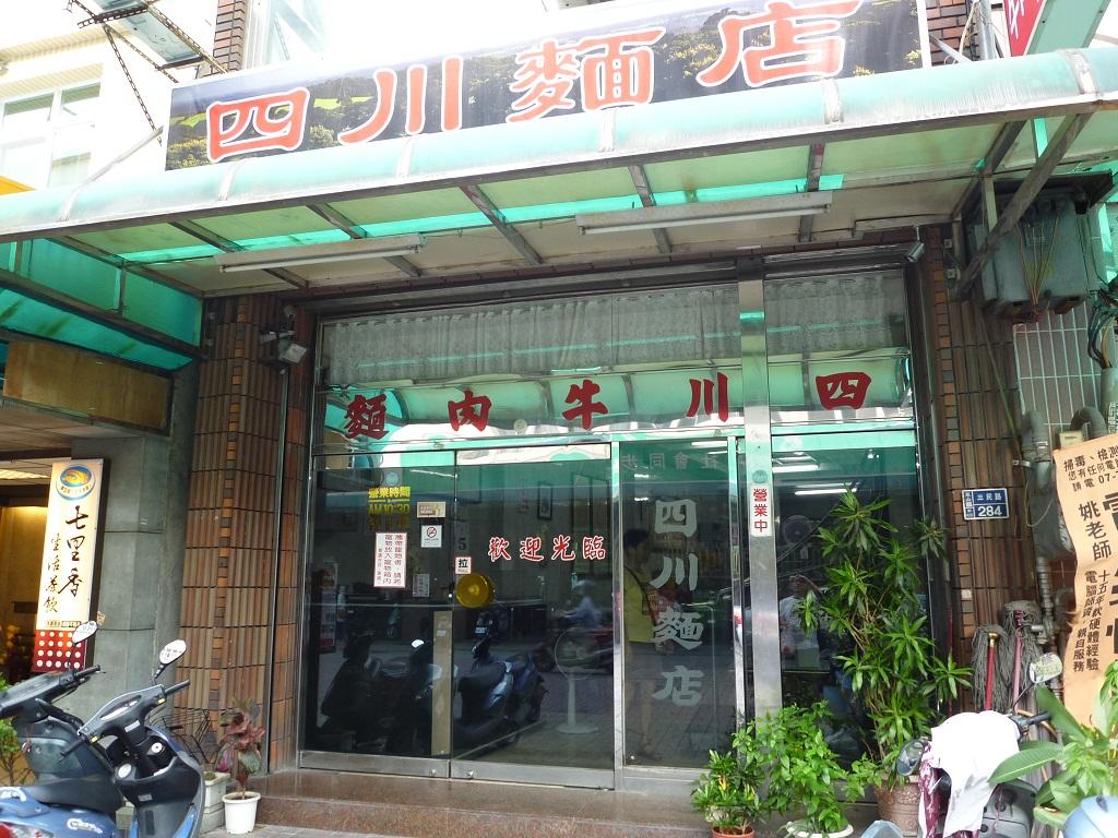高雄の餐館「美東二」