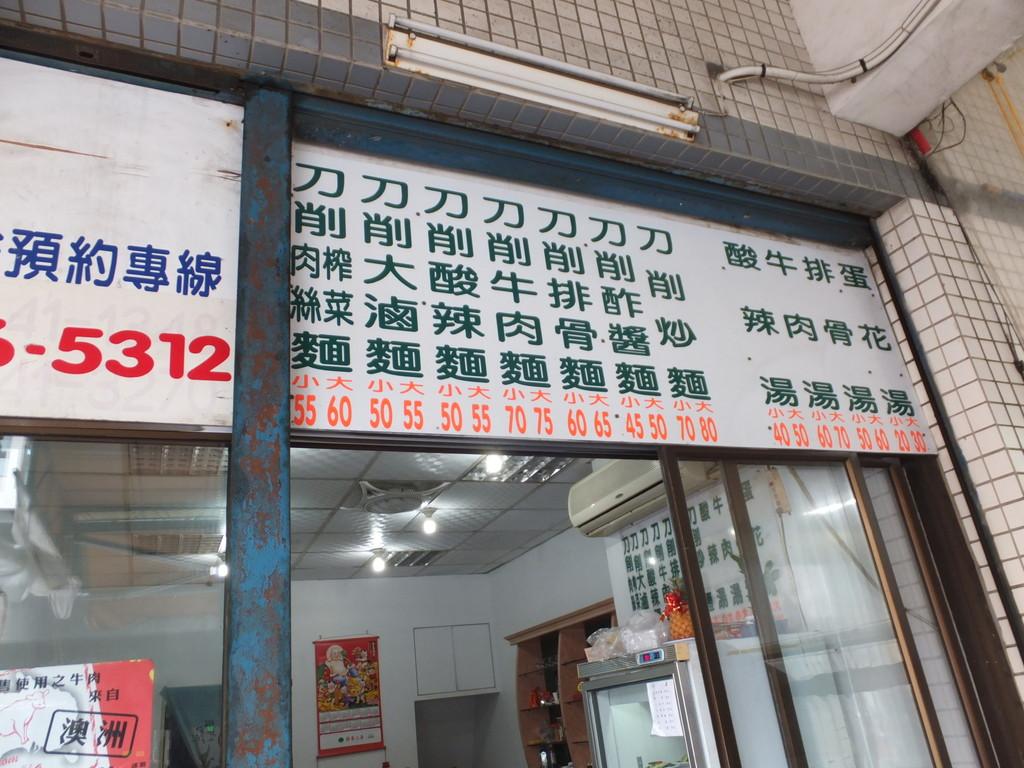 港都刀削麺